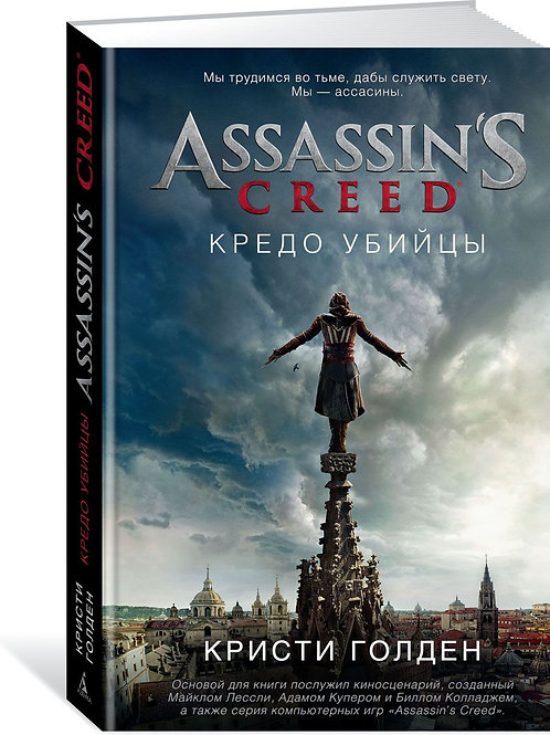 Assassin's Creed. Кредо убийцы (Голден К.)