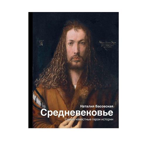 История и наука Рунета. Средневековье: Самые известные герои истории