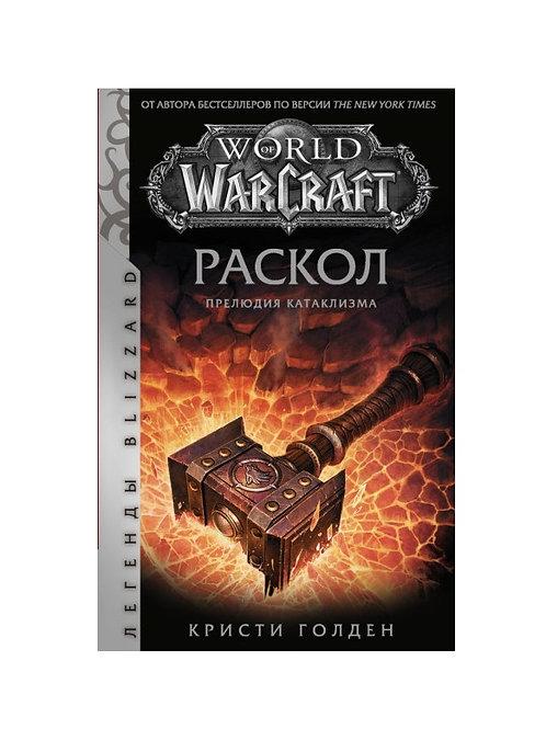 World of Warcraft: Раскол. Прелюдия Катаклизма (Кристи Голден)