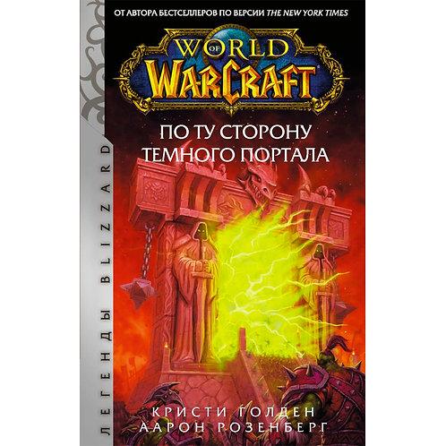 World of Warcraft. По ту сторону Темного портала (Розенберг А., Голден К.)