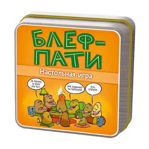 Блеф-Пати