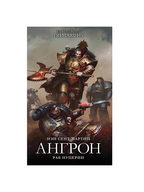Warhammer 40000. Ангрон. Раб Нуцерии (Сент-Мартин И.)