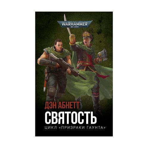 Warhammer 40000. Святость (Абнетт Д.)