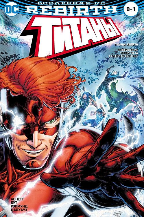 Вселенная DC. Rebirth. Титаны #0-1; Красный Колпак и Изгои #0 (сингл)