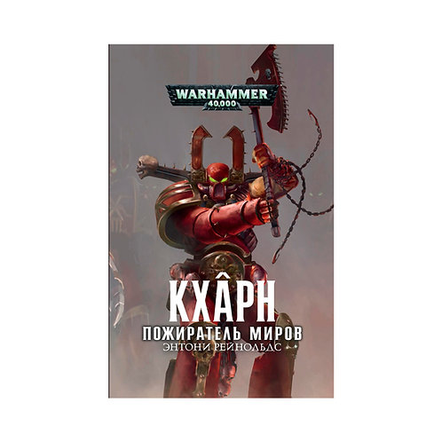 Warhammer 40000. Кхарн. Пожиратель миров (Рейнольдс Э.)