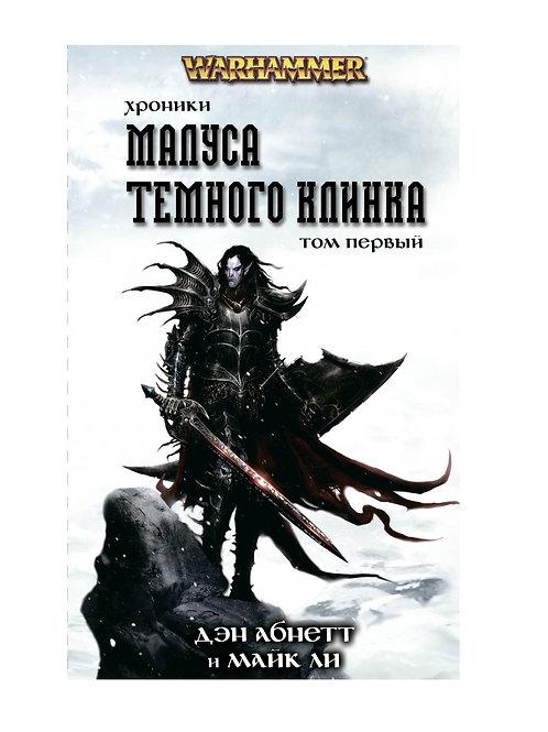 Warhammer 40000. Хроники Темного Клинка. Том 1 (Абнетт Д.)