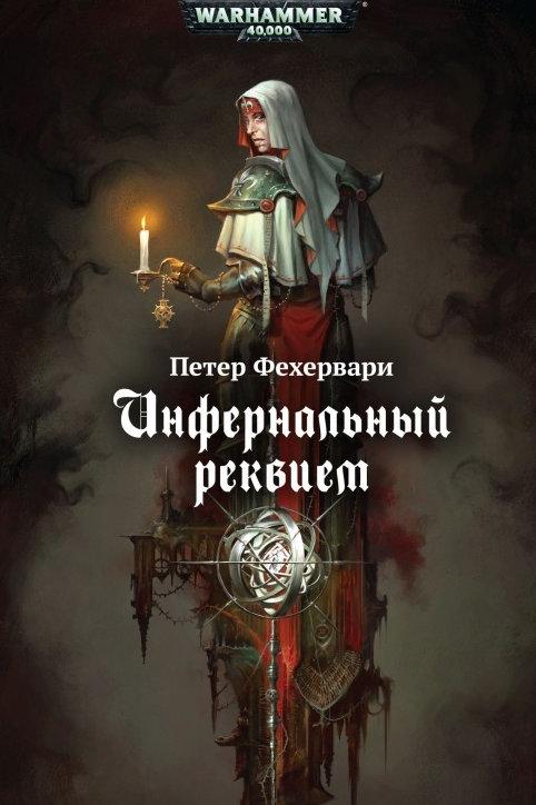 Warhammer 40000. Инфернальный реквием (Фехервари П.)