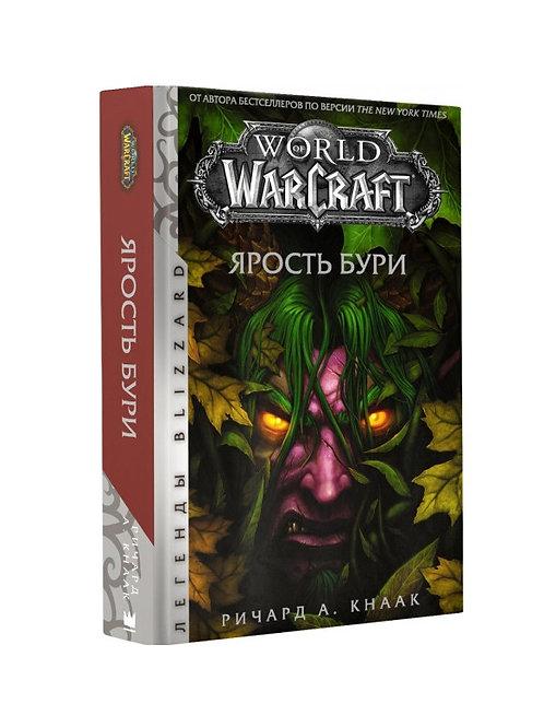 World of Warcraft. Ярость Бури (Ричард Кнаак)
