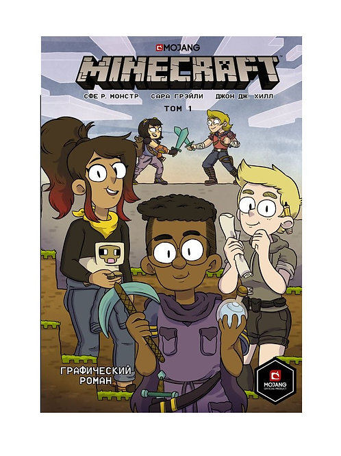 Minecraft. Графический роман. Книга 1