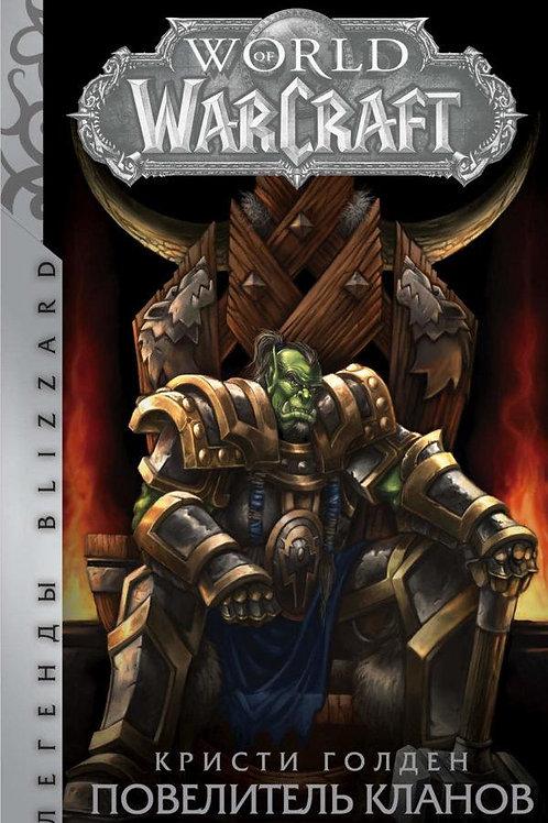 World of Warcraft: Повелитель кланов (Кристи Голден)