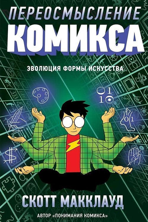 Скотт МакКлауд - Переосмысление комикса
