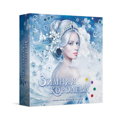 Зимняя королева (Winter Queen)