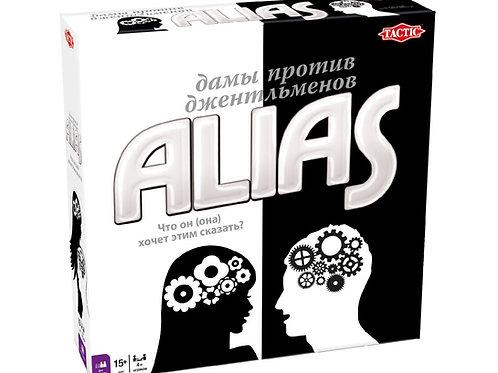 ALIAS: Дамы против джентльменов