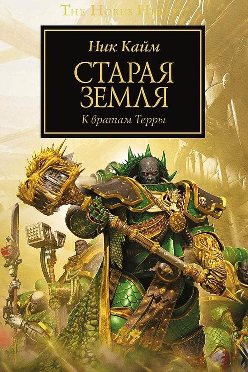 Warhammer 40000. Старая земля (Кайм Н.)