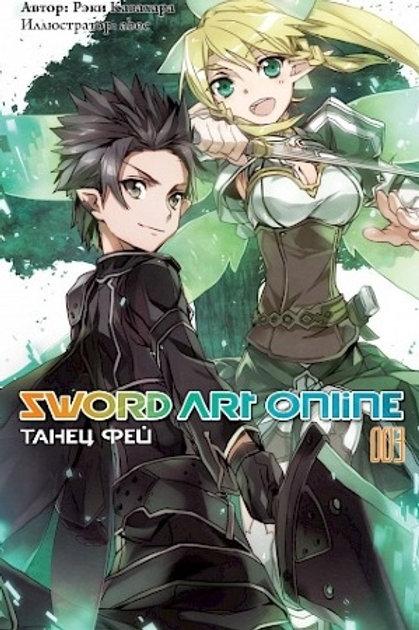 Sword Art Online. Том 3