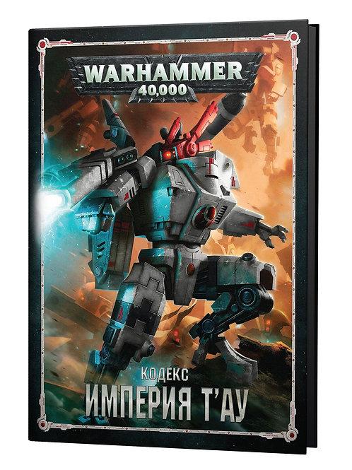 Warhammer 40,000. Кодекс: Империя Т'ау