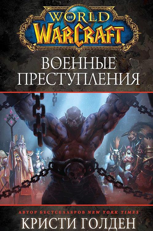World of Warcraft: Военные преступления (Кристи Голден)