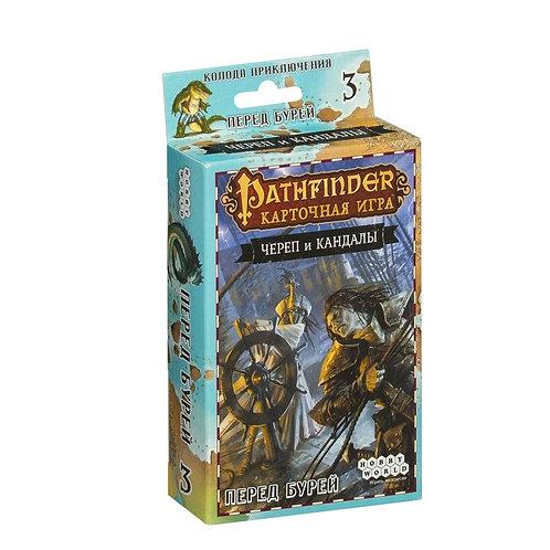 Pathfinder. Череп и Кандалы. 3 - Перед бурей (дополнение)