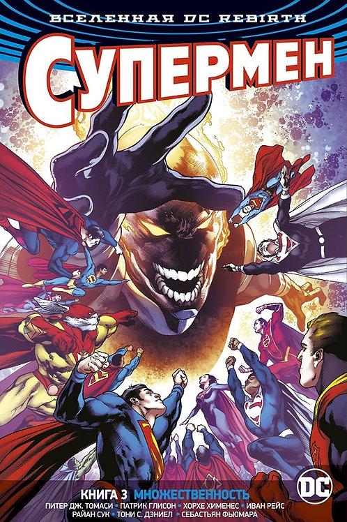 Вселенная DC. Rebirth. Супермен. Книга 3. Множественность