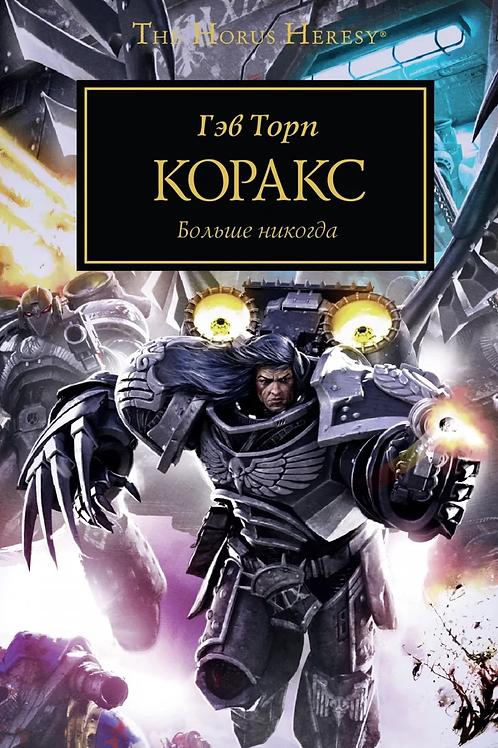 Warhammer 40000. Коракс. Больше никогда (Торп Г.)