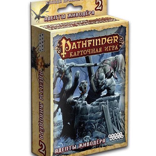 Pathfinder 2. Адепты живодера (дополнение)