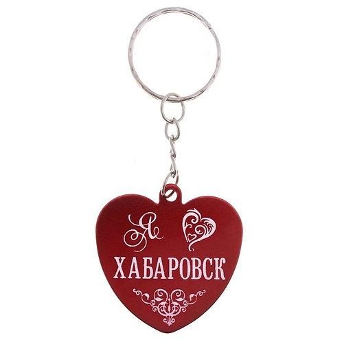 """Брелок-сердечко """"Я люблю Хабаровск"""""""
