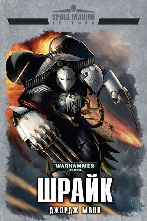 Warhammer 40000. Шрайк (Манн Дж.)