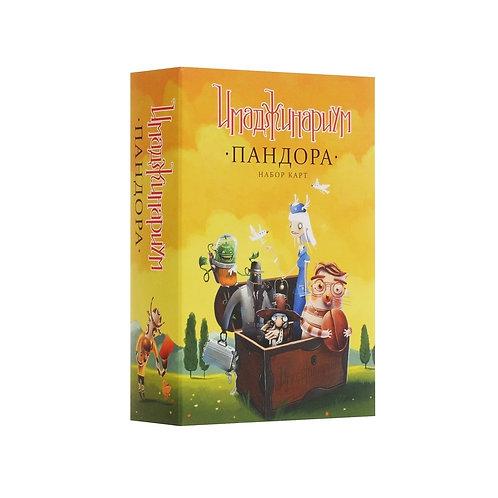"""Имаджинариум. Дополнение """"Пандора"""""""