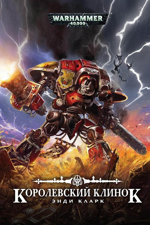 Warhammer 40000. Королевский клинок (Кларк Э.)