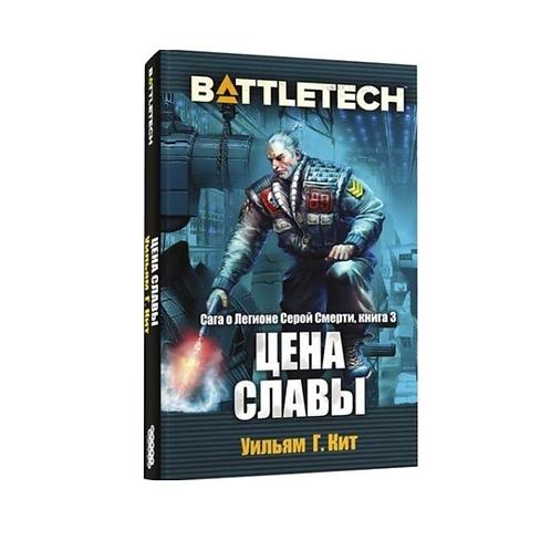 BattleTech: Цена славы (Сага о Легионе Серой Смерти, книга 3)
