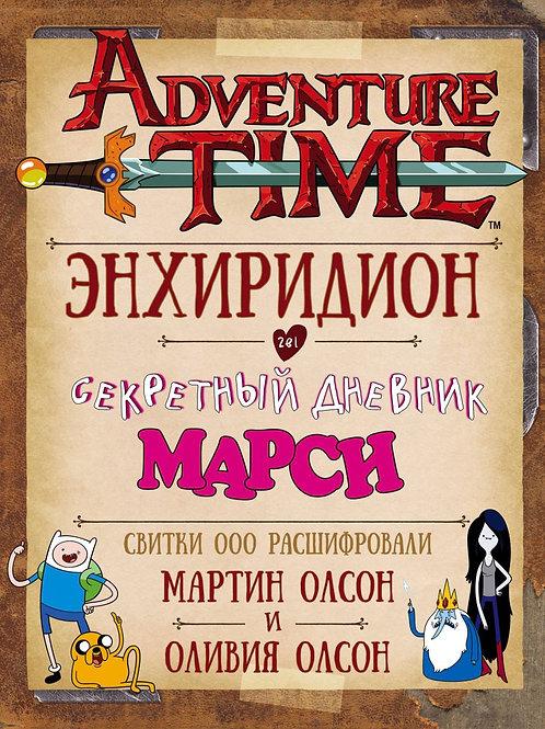 Adventure Time. Энхиридион и секретный дневник Марси