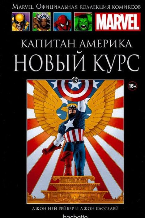 АшКол №19 Капитан Америка. Новый курс