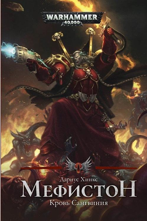 Warhammer 40000. Мефистон. Кровь Сангвиния (Хинкс Д.)