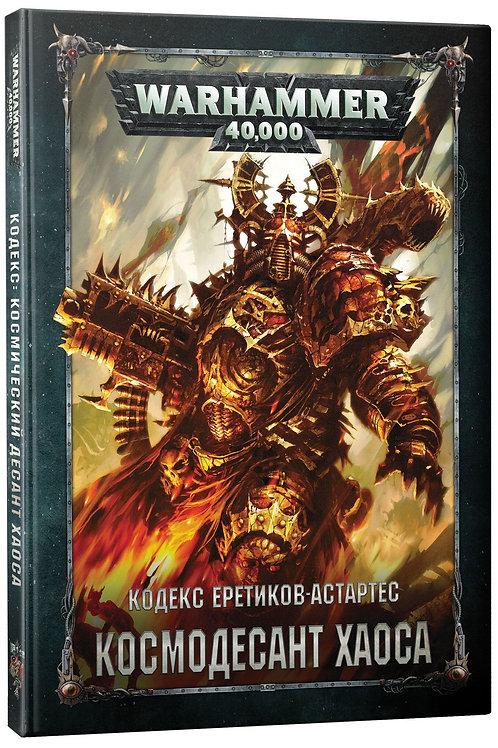 Warhammer 40,000. Кодекс Еретиков-Астартес: Космодесант Хаоса