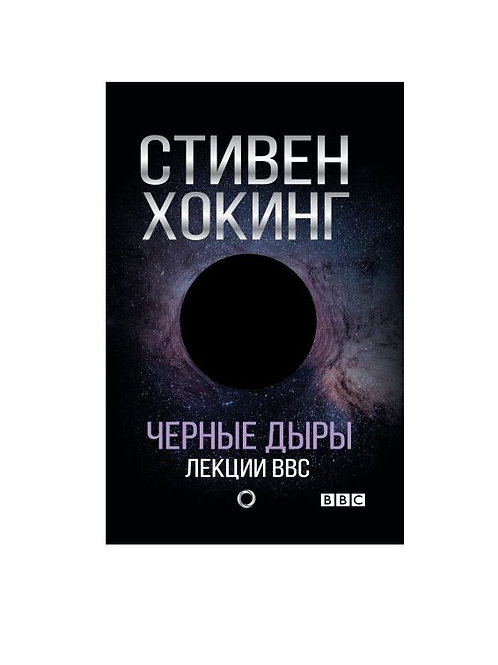 Стивен Хокинг. Черные дыры. Лекции BBC