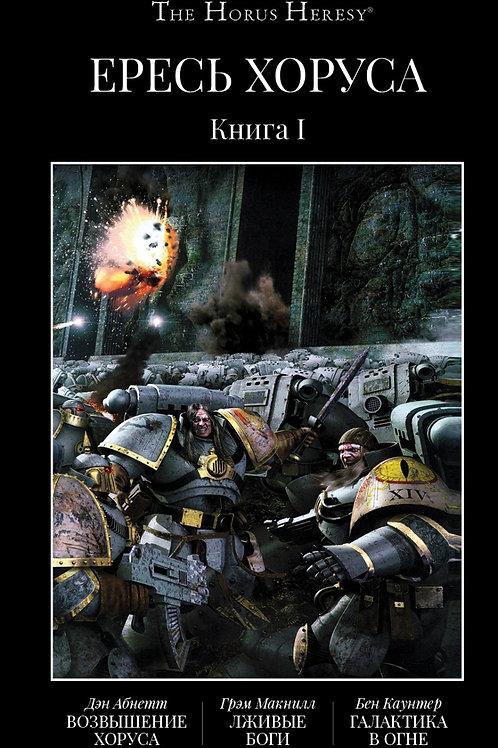 Warhammer 40000. Ересь Хоруса. Книга I: Возвышение Хоруса. Лживые боги. Галактик