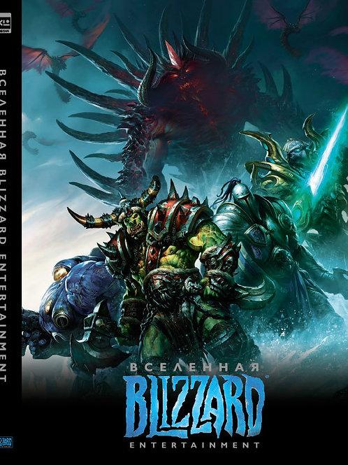 АРТБУК. Вселенная Blizzard Entertainment