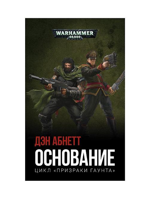 Warhammer 40000. Основание (Абнетт Д.)