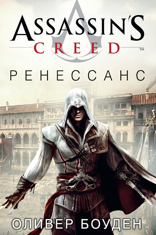 Assassin's Creed. Ренессанс (Боуден О.)