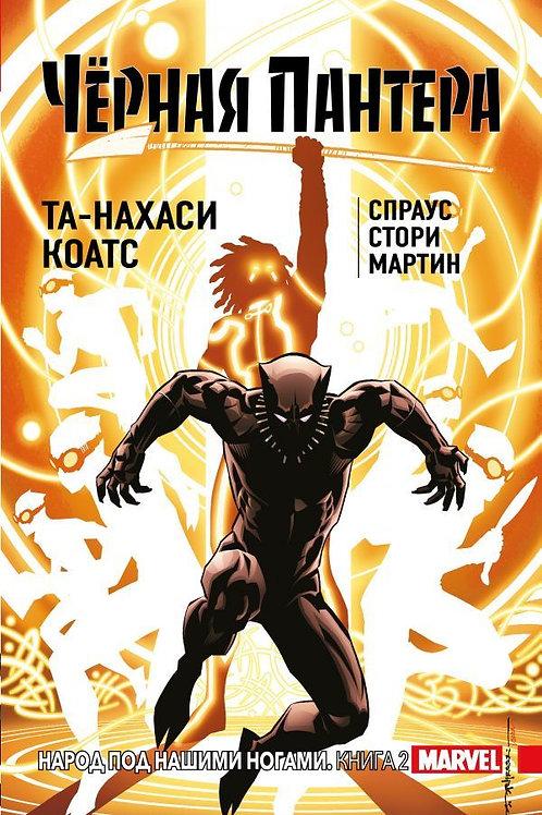 Черная Пантера: Народ под нашими ногами. Книга 2