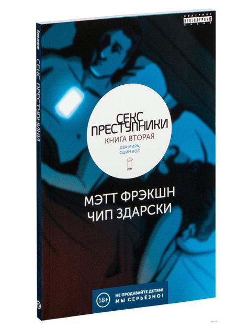 Секс-преступники. Книга 2. Два мира, один коп