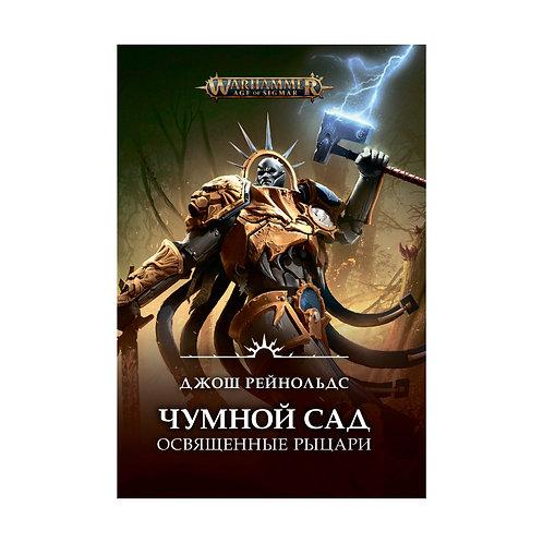 Warhammer: Fantasy. Освященные Рыцари: Чумной сад (Рейнольдс Дж.)