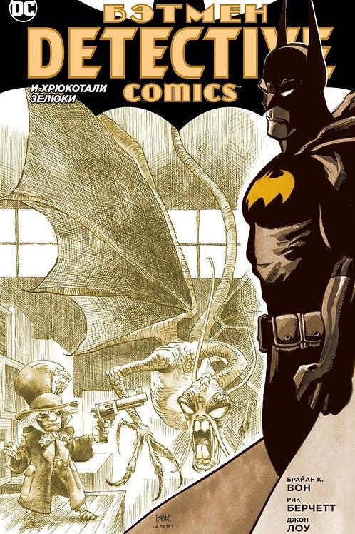 Бэтмен. Detective Comics. И хрюкотали зелюки (сингл)