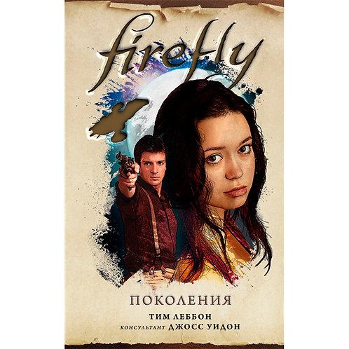 Firefly. Поколения (Леббон Т.)