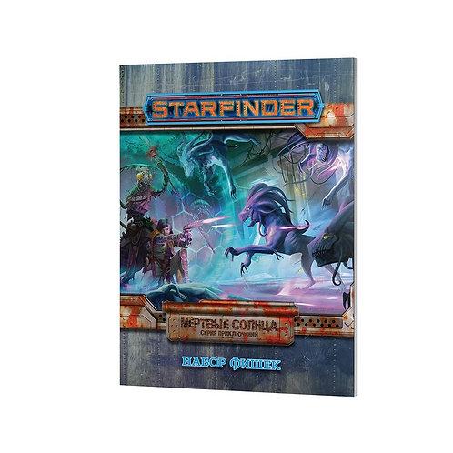 "Starfinder. НРИ. Серия ""Мертвые солнца"". Набор фишек"