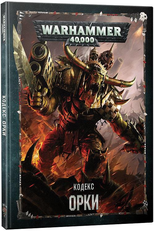 Warhammer 40,000. Кодекс: Орки