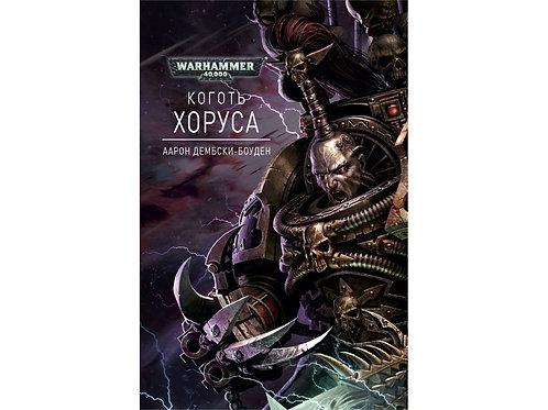 Warhammer 40000. Коготь Хоруса (Дембски-Боуден А.)