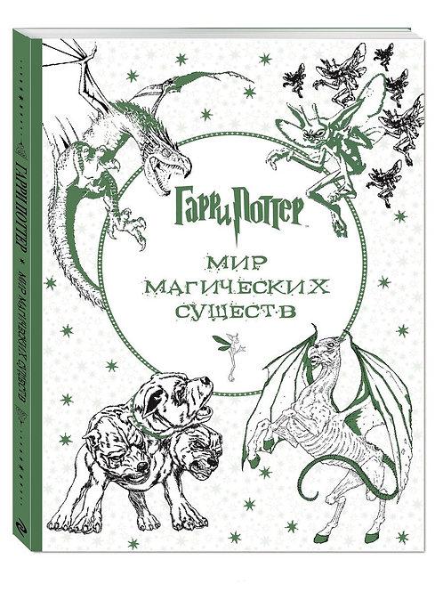 Гарри Поттер. Мир магических существ. Раскраска
