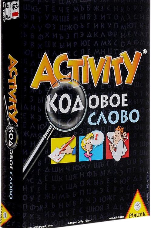 """Activity """"Кодовое слово"""""""
