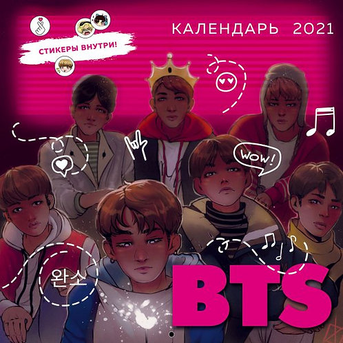 Календарь 2021. BTS